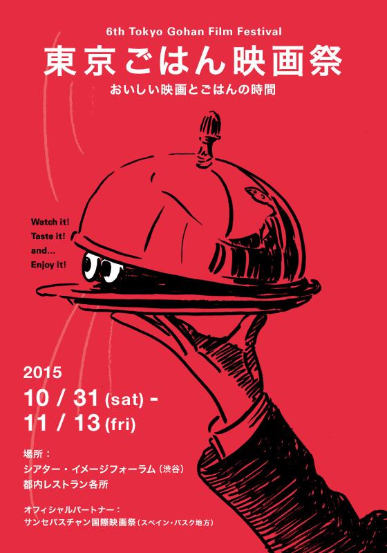 東京ごはん映画祭