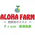 ALOHA-FARM